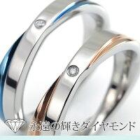 ペアリング刻印ステンレスダイヤモンドシンプルインフィニティ無限大∞ブルーカラーローズピンクゴールドカラーおしゃれ指輪マリッジリング結婚指輪サージカルステンレス316Lノンアレルギー金属アレルギー対応送料無料2本セット価格