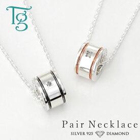 ペアネックレス シンプル 大人 リングタイプ シルバー 925 ダイヤモンド ペア ネックレス ペンダント チェーン付き 2本セット価格