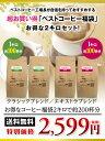 コーヒー福袋 約200杯分 送料無料(一部地域除く)