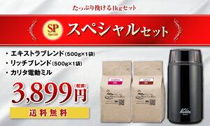 ブレンド500g×2種&カリタ電動ミル スペシャルセット 送料無料(一部地域を除く)