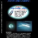 M&Hマツシマ バイクビーム PH7 12v 18/18w (キセノンブルー サタン) 113XS