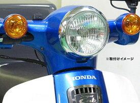 即納 プロテック LBH-H02 スーパーカブ110['18〜 JA44] / スーパーカブ50['18〜 AA09]用 LEDクラシカルヘッドライトkit 6000K 63005-30