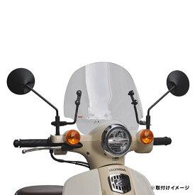 af-asahi(旭風防 旭精器製作所) スーパーカブ50 / スーパーカブ110用 ショートバイザー(スクリーン) CUB-08