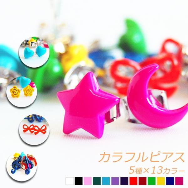 選べる5種類×13カラー!!カラバリピアス 星・月・ハート・バラ・リボン・音符 テラコッタ