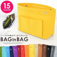 バッグインバッグフェルト軽量大容量収納バッグポーチ整理整頓小さめ大きめポケットインナーバッグテラコッタ