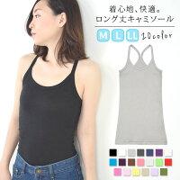 20カラー3サイズ☆シンプル無地ストレッチお尻が隠れるロング丈キャミソールタンクトップM/L/LL☆C