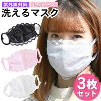 マスク洗えるマスクファッションマスク日除け紫外線対策日焼け防止レディース女性用婦人用レース花柄日用品雑貨アクセサリー夏おしゃれかわいい大人布マスクガーゼエコマスクマスクカバーテラコッタ