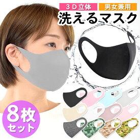 洗える マスク 8枚セット 在庫有り 小さめ 洗えるマスク 立体マスク おしゃれ 男女兼用 3Dマスク 立体型 花粉 ウイルス PM2.5 細菌 予防 水洗い フェイスマスク ファッションマスク カラーマスク 無地 シンプル 即納 テラコッタ
