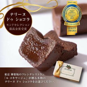 [ ホワイトデー 限定 パッケージ] テリーヌ ドゥ ショコラ ガトーショコラ チョコレートケーキ チョコレート ケーキ ブラウニー 人気 大人 冷蔵 高級 チョコ ホワイトデー お返し お菓子 おし