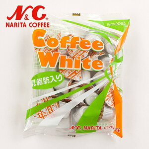 N&C コーヒーホワイト 乳脂肪入り 5ml×20個コーヒーフレッシュ ミルクフレッシュ ポーション クリーム N&C 成田珈琲