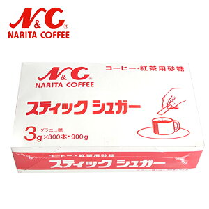 N&Cスティックシュガー 3g3g×300本コーヒー用砂糖 N&C 成田珈琲