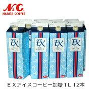 EXアイスコーヒーAR-100加糖1L12本入り【送料無料】
