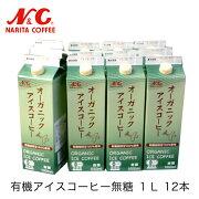 有機アイスコーヒー無糖1L12本入り【送料無料】