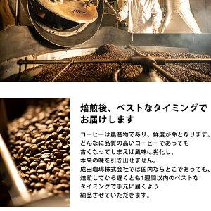 【送料無料ギフト】Summerセット(コーヒー豆詰め合わせ)250g×4種(約70-100杯分)・トーストブレンド・アメリカンブレンド・城下町味わいブレンド・ビンテージブレンド豆のまま/挽き選べます自家焙煎コーヒー豆N&C成田珈琲姫路