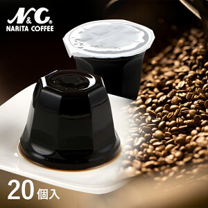 コーヒーゼリー20個入りN&C成田珈琲オリジナル1個118gの大きめサイズで大満足!クール便でお届けします。