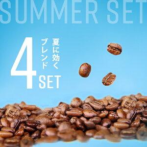 【送料無料ギフト】Summerセット250g×4種(約70-100杯分)・トーストブレンド・アメリカンブレンド・城下町味わいブレンド・ビンテージブレンド豆のまま/挽き選べます自家焙煎コーヒー豆N&C成田珈琲姫路