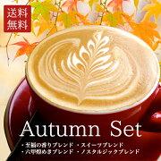 【送料無料ギフト】Autumnセット(コーヒー豆詰め合わせ)250g×4種(約70-100杯分)・至福の香りブレンド・スイーツブレンド・六甲煌めきブレンド・ノスタルジックブレンド豆のまま/挽き選べます自家焙煎N&C成田珈琲姫路