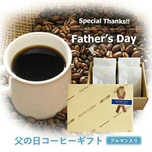 父の日コーヒーギフトブルマン入り飲み比べセット100g×4種スペシャルティコーヒーオリジナルブレンドブルーマウンテンNO.1N&C成田珈琲
