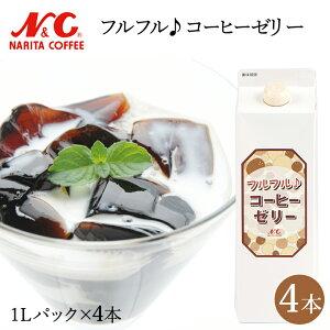 フルフル♪コーヒーゼリー 1Lパック×4本 N&C 成田珈琲 オリジナルすこし振れば大粒ゼリーいっぱい振れば小粒ゼリー。ドリンクだけでなく、かき氷などデザートメニューのトッピングなど少