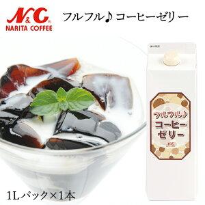 フルフル♪コーヒーゼリー1Lパック×1本N&C成田珈琲オリジナルすこし振れば大粒ゼリーいっぱい振れば小粒ゼリー。ドリンクだけでなく、かき氷などデザートメニューのトッピングなど少しの工夫で大活躍!