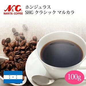 自家焙煎コーヒー豆100g(約7-10杯分)ホンジュラスSHGクラシックマルカラ豆のまま/挽き選べます【スペシャルティコーヒー】N&C成田珈琲姫路