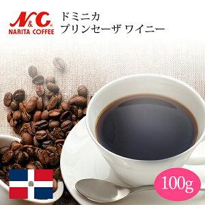 自家焙煎コーヒー豆100g(約7-10杯分)ドミニカプリンセーザワイニー豆のまま/挽き選べます【スペシャルティコーヒー】2018年9月N&C成田珈琲