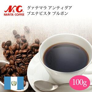 自家焙煎コーヒー豆100g(約7-10杯分)グァテマラブエナビスタブルボン豆のまま/挽き選べます【スペシャルティコーヒー】2018年10月N&C成田珈琲
