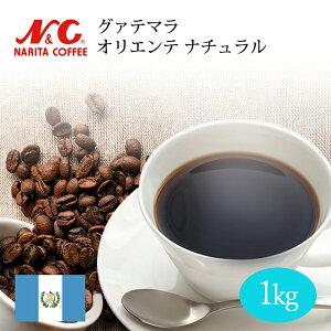 自家焙煎 コーヒー豆 1kg (約70-100杯分) グァテマラ オリエンテ ナチュラル豆のまま/挽き 選べます【 スペシャルティコーヒー 】N&C 成田珈琲
