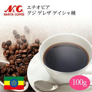自家焙煎 コーヒー豆 100g (約7-10杯分) エチオピア グジ ゲレザ ゲイシャ種豆のまま/挽き 選べます【 スペシャルティコーヒー 】N&C 成田珈琲