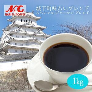 自家焙煎 コーヒー豆 1kg (約70-100杯分)スペシャル ジャーマン ブレンド(城下町味わいブレンド)豆のまま/挽き 選べますN&C 成田珈琲 姫路
