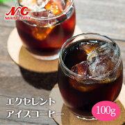エクセレントアイスコーヒー100g