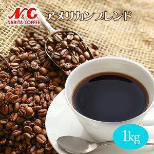 自家焙煎 コーヒー豆 1kg (約70-100杯分)アメリカンブレンド豆のまま/挽き 選べますN&C 成田珈琲 姫路