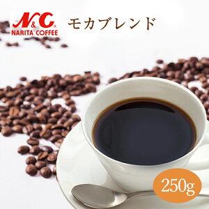 自家焙煎 コーヒー豆 250g (約17-25杯分)モカブレンド豆のまま/挽き 選べますN&C 成田珈琲 姫路 ギフト 珈琲豆 煎りたて ドリップ