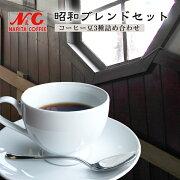送料無料!昭和ブレンドセット100g×3種