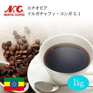自家焙煎 コーヒー豆 1kg (約70-100杯分)エチオピア イルガチャフィ・コンガ G1豆のまま/挽き 選べます【 スペシャルティコーヒー 】 N&C 成田珈琲 姫路