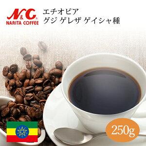 自家焙煎 コーヒー豆 250g (約17-25杯分) エチオピア グジ ゲレザ ゲイシャ種豆のまま/挽き 選べます【 スペシャルティコーヒー 】N&C 成田珈琲