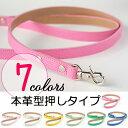 【犬のリード】本革製犬用リード 中型犬用 小型犬用 ファーストレーベルNo.2 鮮やか7色カラー