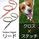 【犬のリード】本革製犬用リード 中型犬 小型犬 クロス パーツ おしゃれ