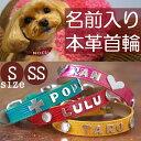 犬 首輪 犬の名前入り首輪 ネーム イニシャル パーツ 本革製 小型犬用 子犬