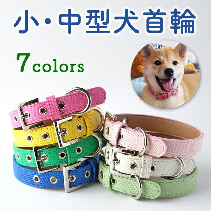 犬 首輪 犬の首輪 小型犬 中型犬 革 革製 皮 本革 レザー おしゃれ かわいい No2