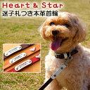 犬首輪 犬の首輪 革 犬 首輪 中型犬 小型犬 てるべる