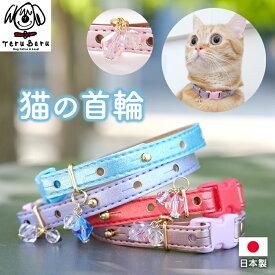 猫 首輪 ネコ ねこ 安全 革 かわいい おしゃれ セーフティ 皮 猫の首輪 ねこ首輪 猫首輪 日本製 セーフティバックル てるべる チョーカー neko-1