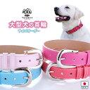 犬 首輪 大型犬 おしゃれ 名入れ 革 かわいい 迷子札 本革 犬首輪 犬の首輪 首輪 名前入 皮 日本製 ゴールデン シェパ…