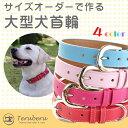 【25mm幅】犬 首輪 大型犬 犬の首輪 本革製 サイズオーダーで選べる大型犬用首輪