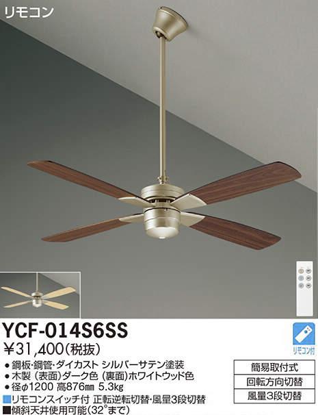 YCF-004S6SS DAIKO CF TYPE 羽径1200mm 吊下パイプ600mm ランプレスファン+パイプ シルバー [パイプ吊下 傾斜天井・吹き抜け天井対応]