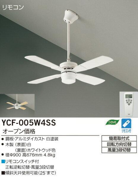 YCF-005W4SS DAIKO CF TYPE 羽径900mm 吊下パイプ400mm ランプレスファン+パイプ ホワイト