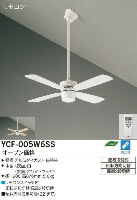 YCF-005W6SS DAIKO CF TYPE 羽径900mm 吊下パイプ600mm ランプレスファン+パイプ ホワイト