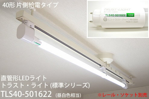 TLS40-501622 エコトラストジャパン トラスト・ライト(標準シリーズ) 片側給電タイプ 40W形直管形LEDランプ [LED昼白色] あす楽対応