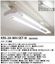 KRS-2A-WH-SET-N カメダデンキ カメダレールソケットW 昼白色LEDランプセット 配線ダクト用LEDベースライト2灯タイプ [LED昼白色][ホワ...