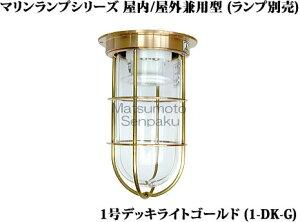 1-DK-G松本船舶マリンランプシリーズ1号デッキライトゴールドアウトドアポーチライト[E26]
